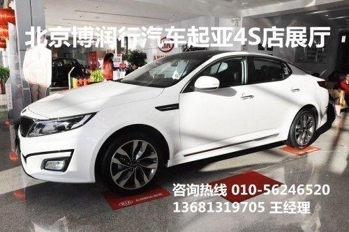 东风悦达起亚K5车系列车型指导价 新款上市车型高清图片
