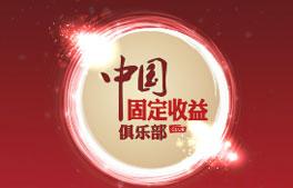 中国固定收益俱乐部微信