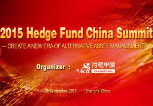 2015对冲基金中国年会