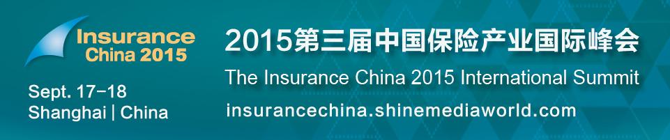 2015第三届中国保险产业国际峰会