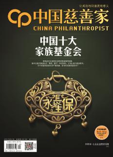 中国慈善家2015年10月刊