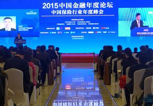 2015保险行业年度峰会现场