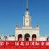 第十一届北京国际金融博览会