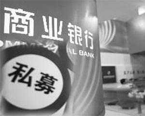 商业银行虚惊一场 银监会不会真叫停私募牌照