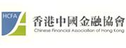 香港中国金融协会