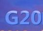 2016年上海G20峰会