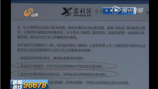 """鑫利源跑路事件引反思 """"合规""""成P2P平台生命线"""