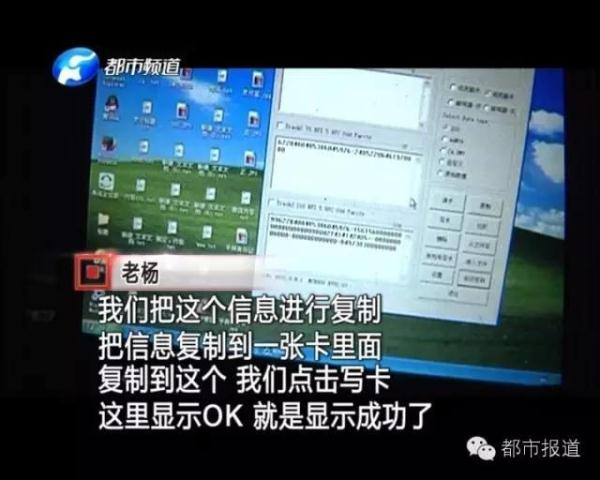 老杨在他操作的时候,记者进行了计时,把银行卡的信息复制到另外一张银行卡上,只需要短短的十秒钟。