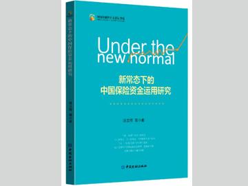 险资新发展:《新常态下的中国保险资金运用研究》出版