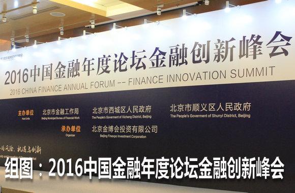 2016中国金融年度论坛金融创新峰会
