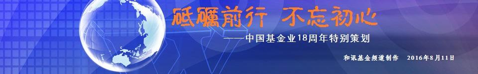 中国基金业18周年策划:砥砺前行不忘初心