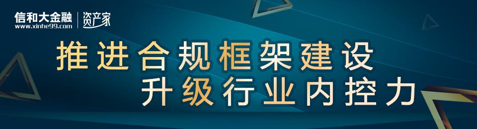 信和大金融倡导合规框架,升级行业内控力