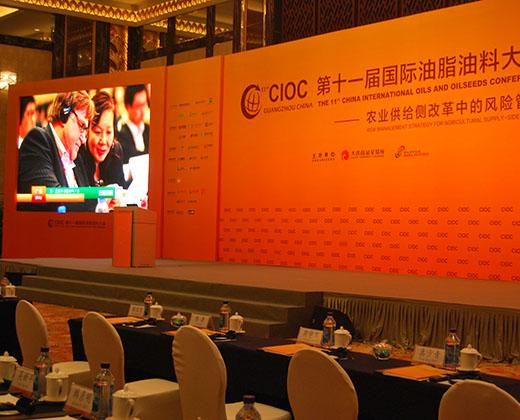 2017国际油脂油料大会