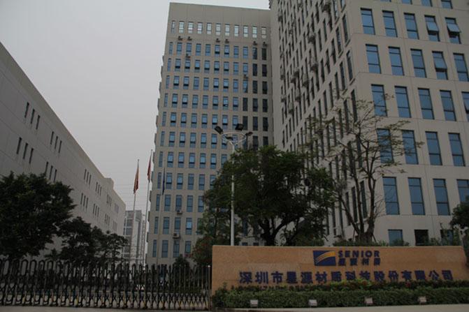 深圳 创业板上市/深圳市星源材质科技股份有限公司