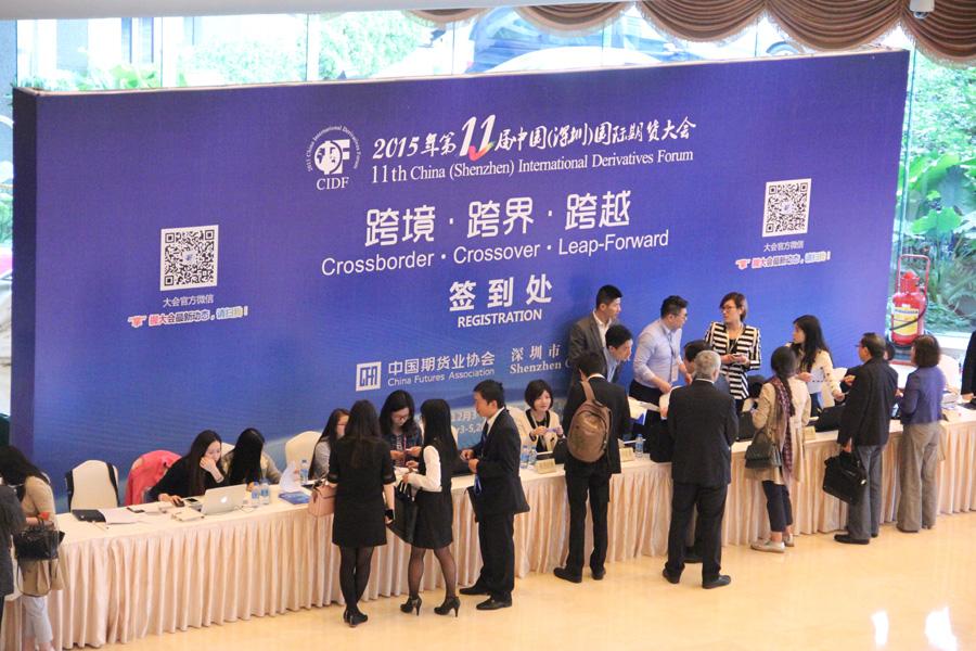 第11届中国(深圳)国际期货大会