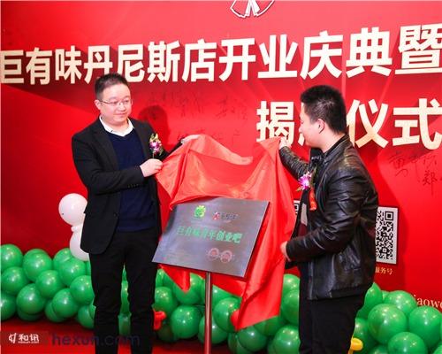 """河南省餐饮行业首家""""青年创业吧""""挂牌成立"""
